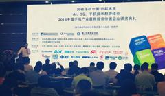 AI、5G、手机技术趋势峰会