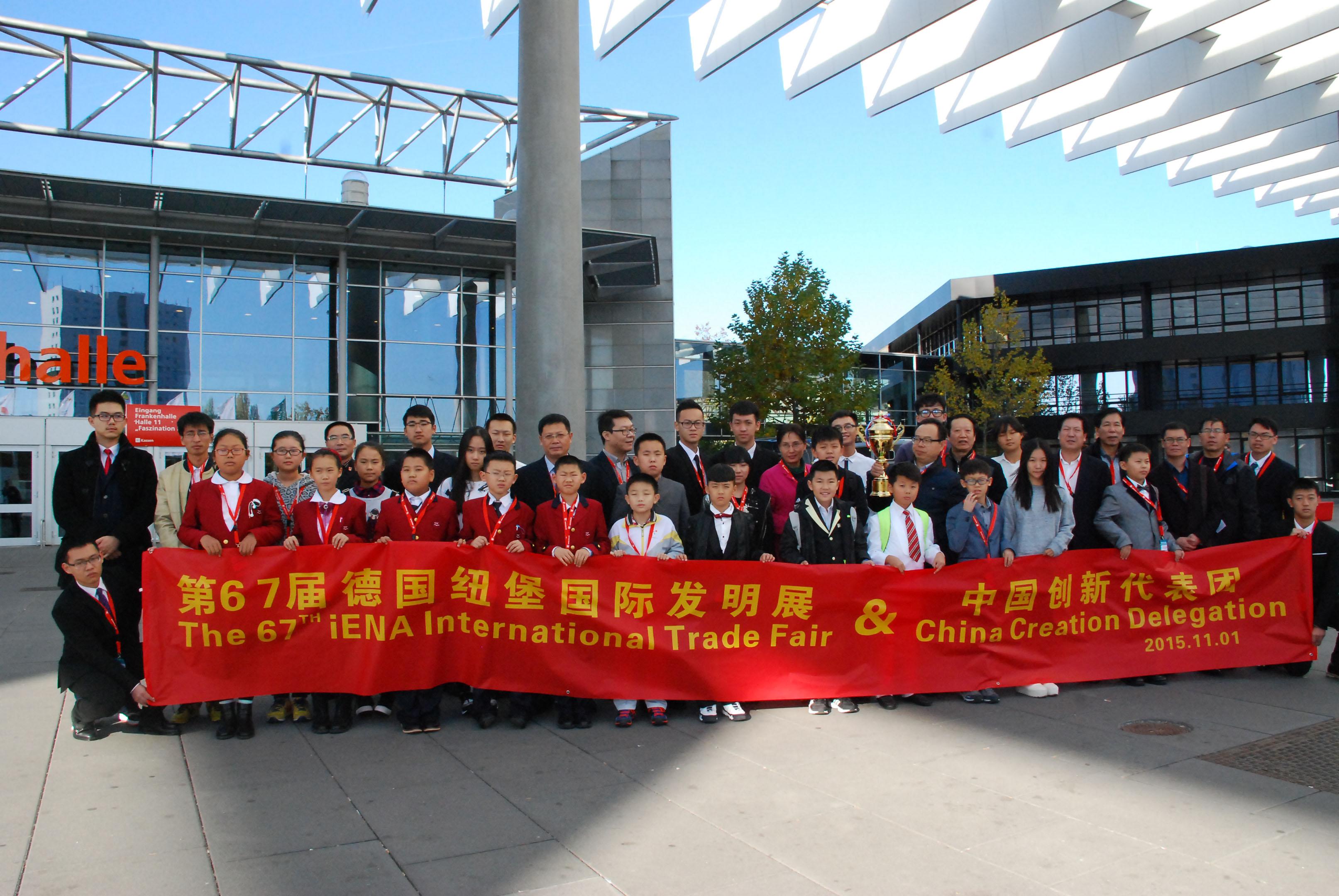 2015年第67届德国纽伦堡国际发明展&中国创新代表团合影照片
