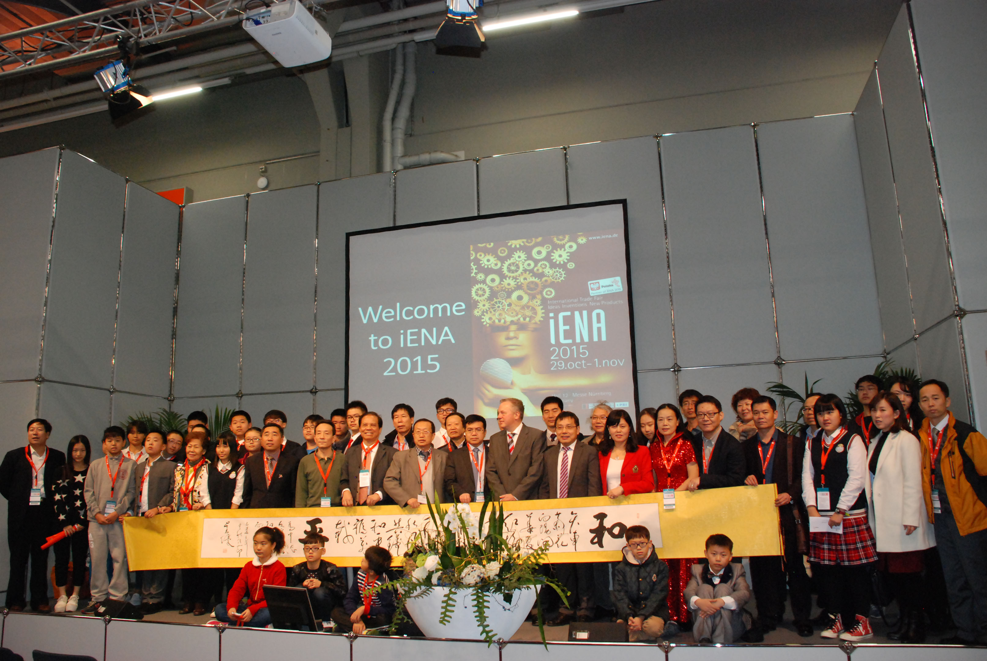 2015年第67届德国纽伦堡国际发明展合影照片