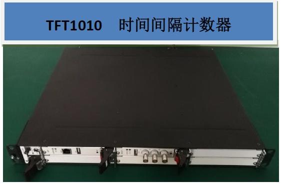 时间间隔计数器TFT1010