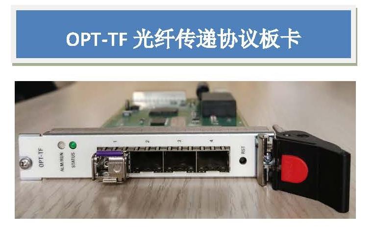 OPT-TF光纤传递协议板卡