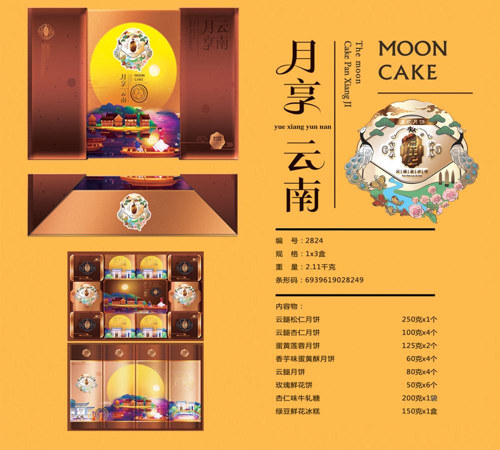 月享云南2.11千克
