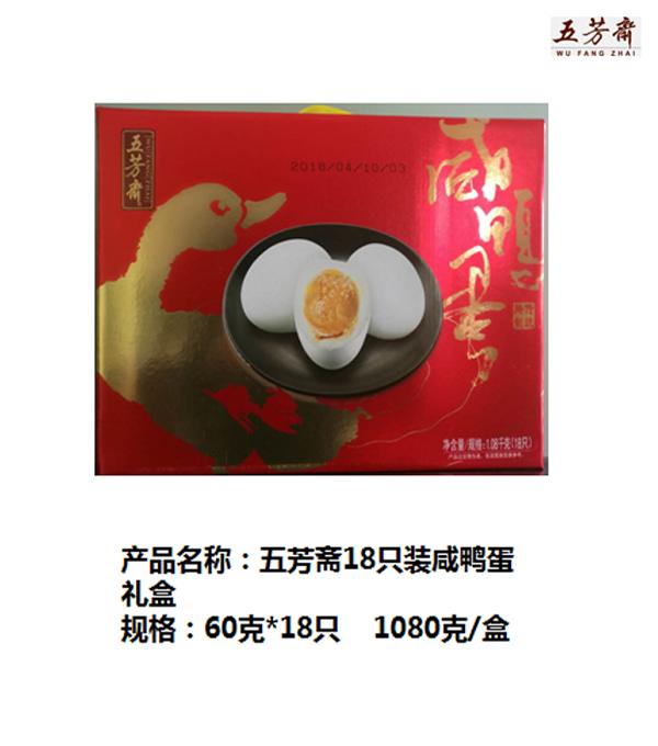 18只咸鸭蛋礼盒