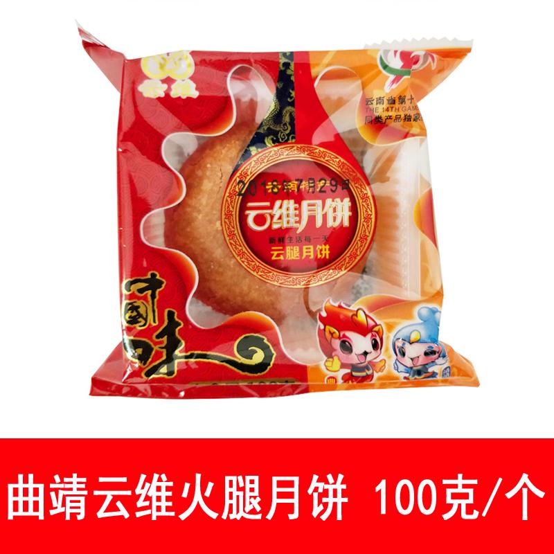 云维火腿月饼100克