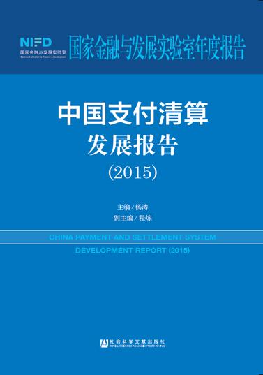 《中国支付清算发展报告(2015)》(杨涛 等)