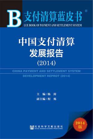 《中国支付清算发展报告(2014)》(杨涛 等)