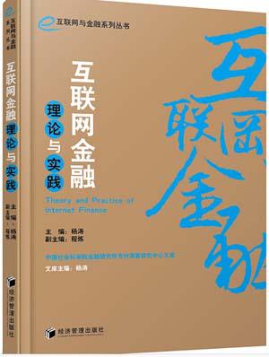 《互联网金融理论与实践》(杨涛 等)