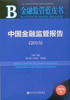 《中国金融监管报告2015》(胡滨等)