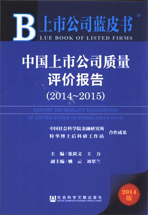 《中国上市公司质量评价报告(2014-2015)》(张跃文等)