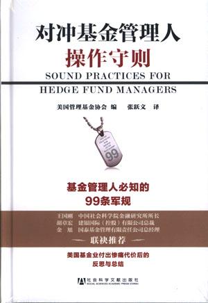 《对冲基金管理人操作守则》(张跃文 译)