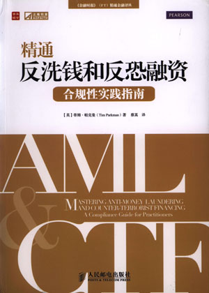 《反洗钱和反恐融资合规性实践指南》(蔡真 译)
