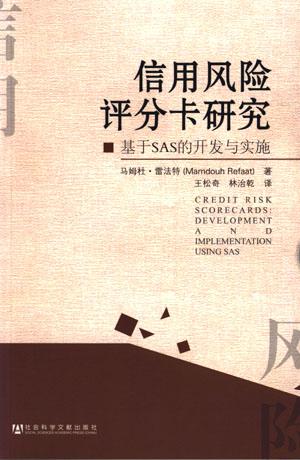 《信用风险评分卡研究》(王松奇 林治乾 译)