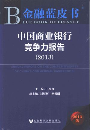 《中国商业银行竞争力报告2013》(王松奇主编)