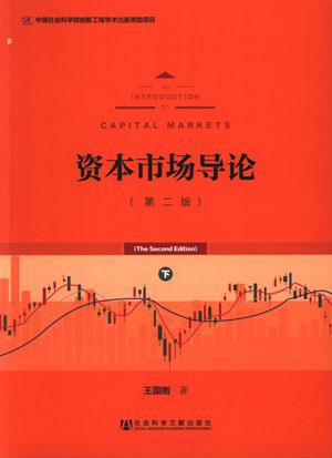《资本市场导论》(第二版下册)(王国刚)