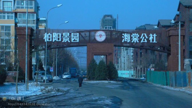 2009年北京海棠公社设计变更改造晚上炒原油加固