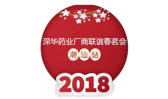 深華藥業廠商聯誼春茗會(潮汕站)