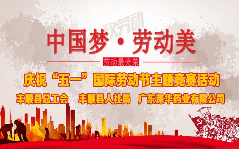 """""""中國夢?勞動美""""慶祝五一國際勞動節暨勞動技能競賽 活動在深華藥業隆重舉行"""