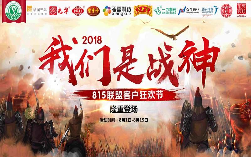广荣联盟第一届客户狂欢节深华站精彩开启!
