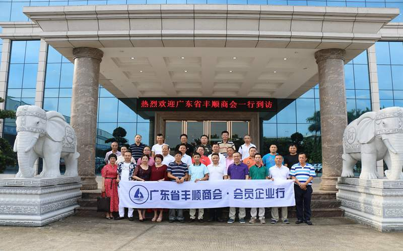 广东省丰顺商会一行到深华药业参观学习