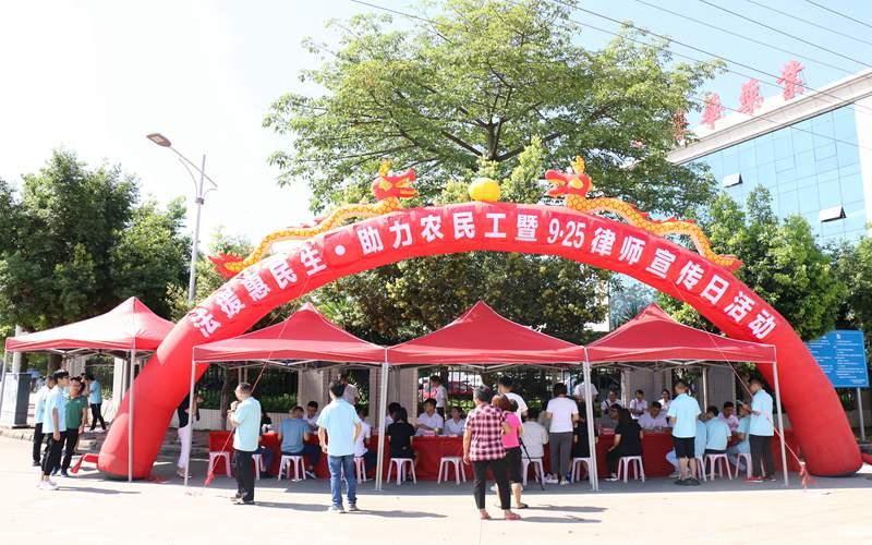 """""""法援惠民生·助力农民工""""暨9·25律师宣传日活动"""
