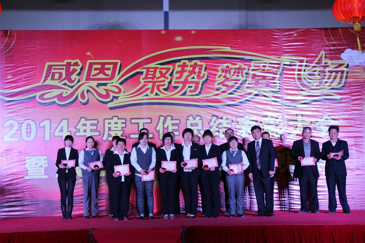 感恩 聚勢 夢翼飛揚——深華藥業2015跨越發展年表彰會