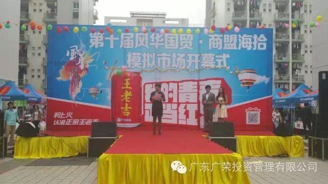 聯盟參加廣州中醫藥大學風華國貿開幕式并發表講話