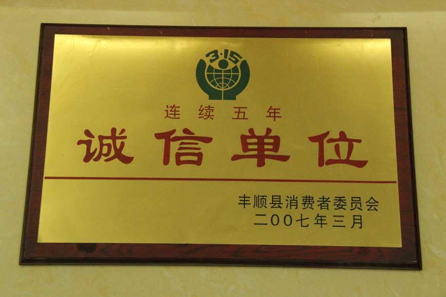 2007诚信单位(丰顺县消费者委员会)