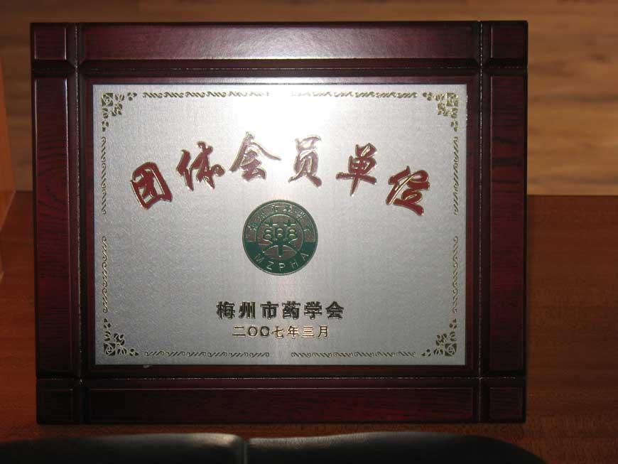 2007团体会员单位(梅州市药学会)