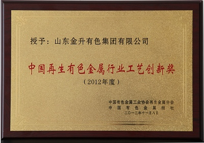 中国再生有色金属行业工艺创新奖