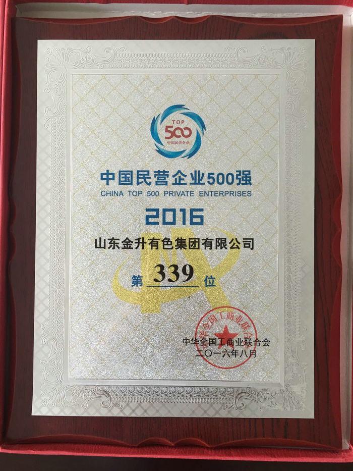 中国民营企业500强2016-第339位