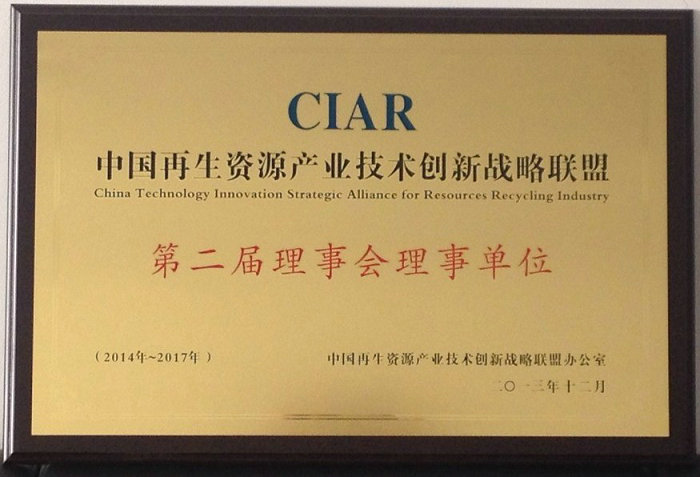 中国再生资源产业技术创新战略联盟第二届理事会理事单位