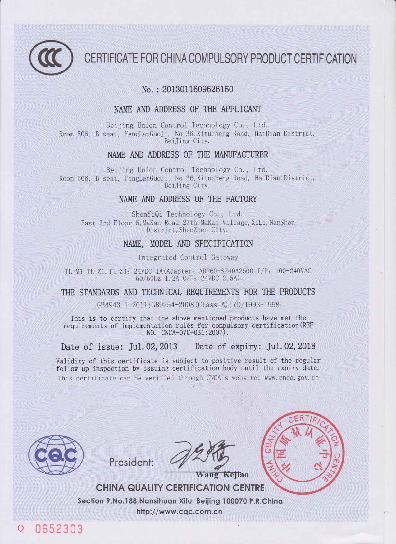 联合控创CCC英文证书