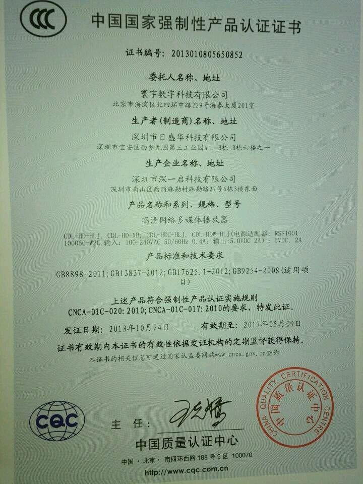 日盛华CCC证书