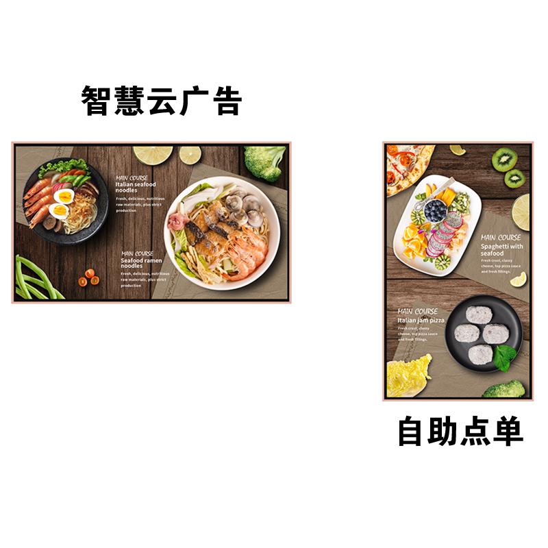 餐饮烘焙菜单显示屏餐牌机