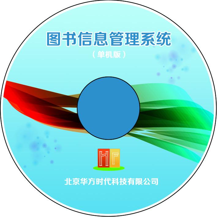 华方图书信息管理系统