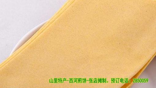 西河煎饼——手工西河煎饼