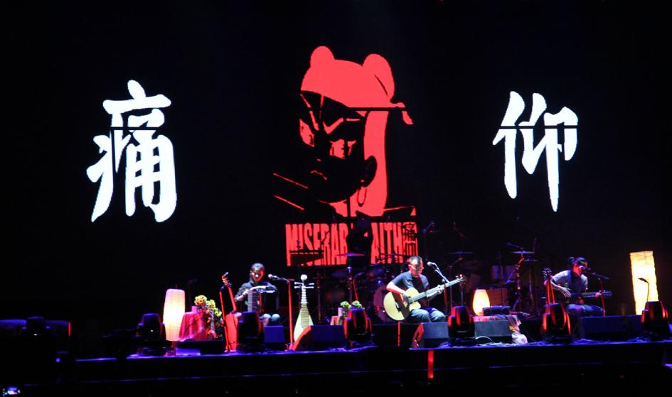 """降噪""""痛仰乐队""""2016北京演唱会"""