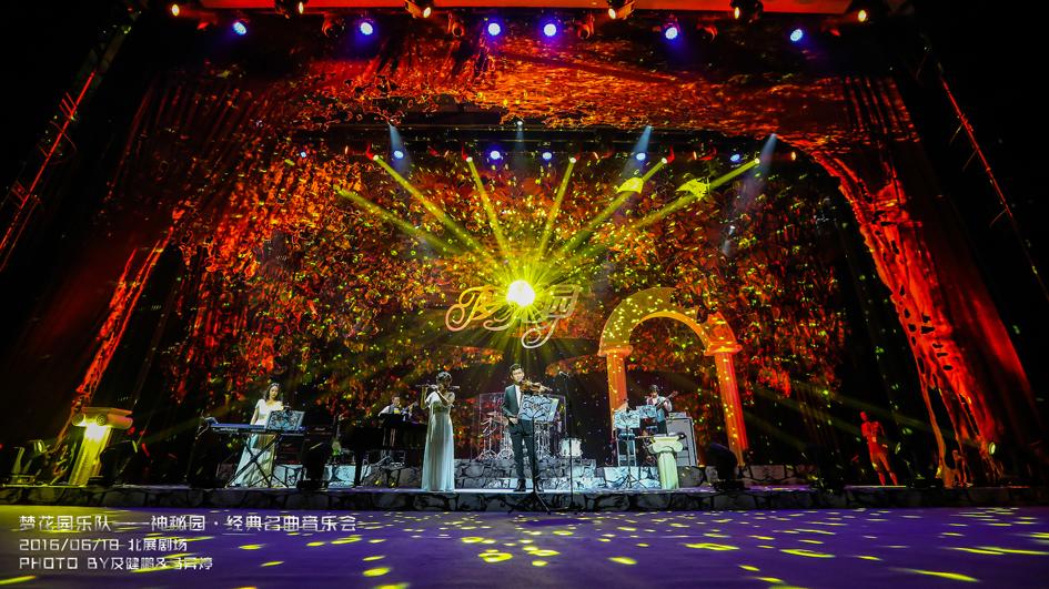 """中国首支NEW AGE乐队""""梦花园""""——北展音乐会感动全场"""