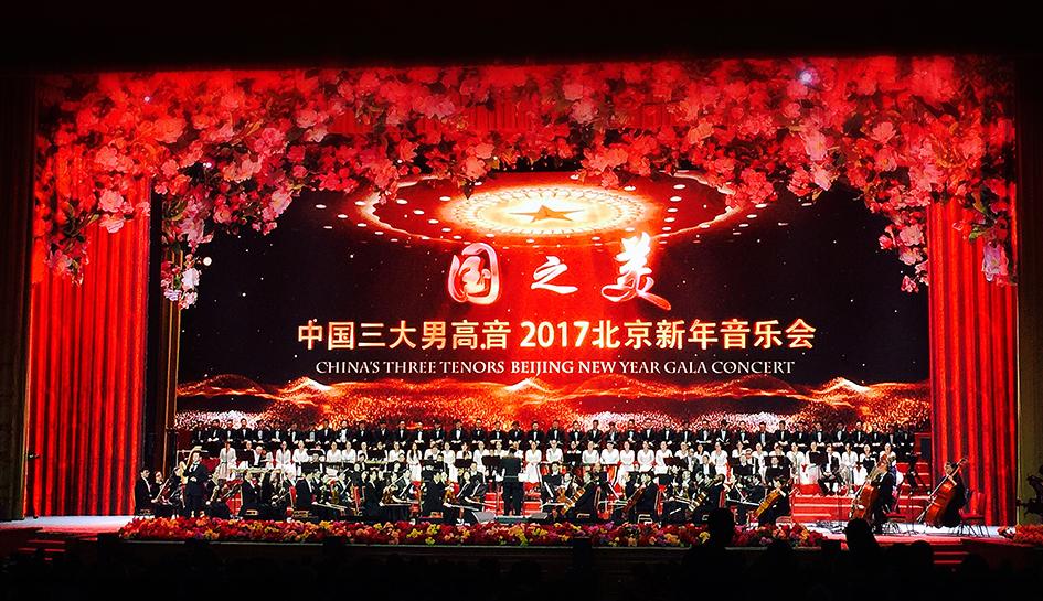 国之美——中国三大男高音2017北京新年音乐会