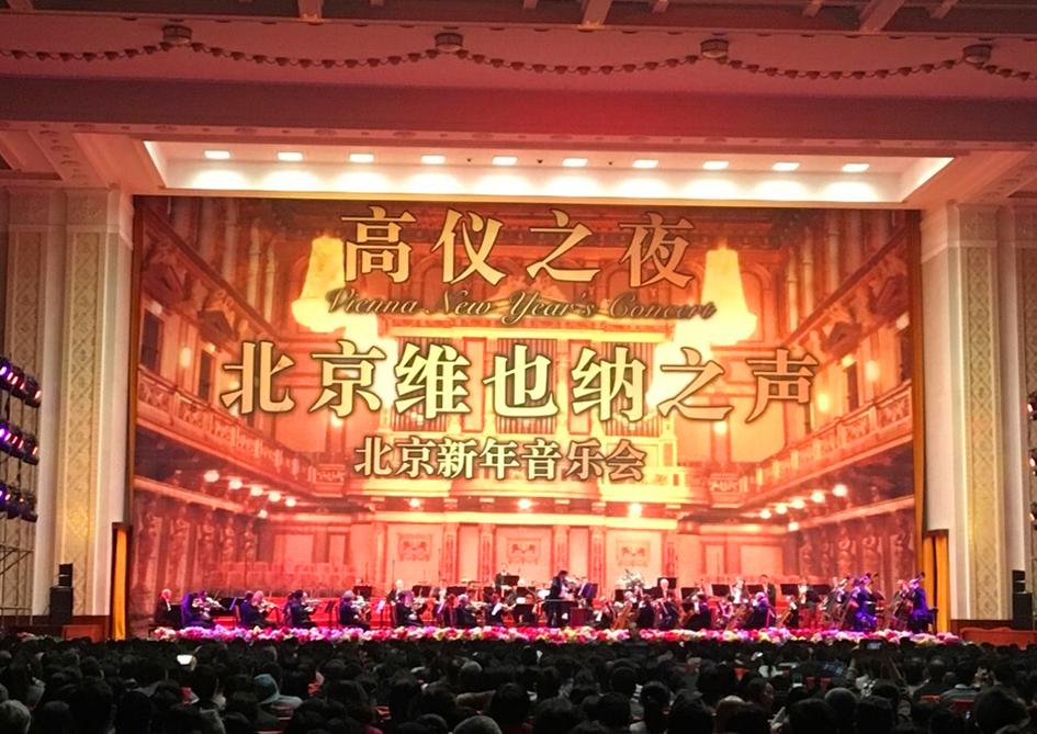 维也纳之声——北京新年音乐会