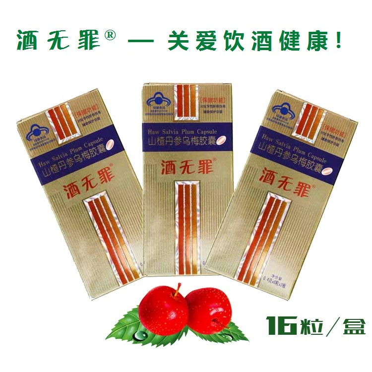 酒无罪 - 果酸胶囊 - 3盒优惠 - 16粒/盒