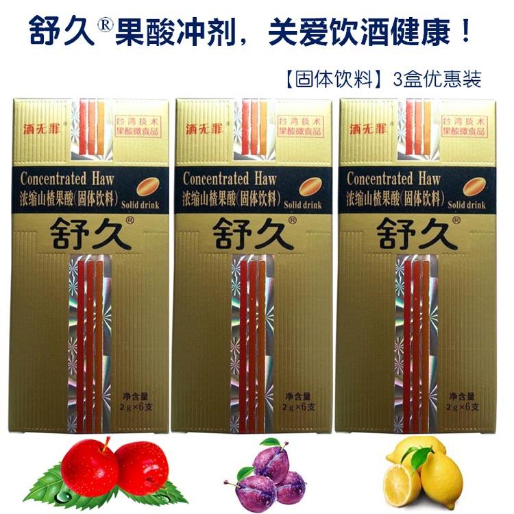 舒久 -果酸冲剂 - 3盒优惠 - 6支/盒