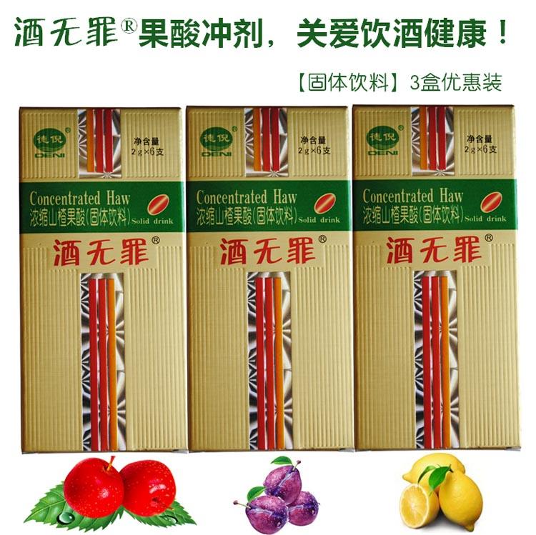 酒无罪 - 果酸冲剂 - 3盒优惠 - 6片/盒