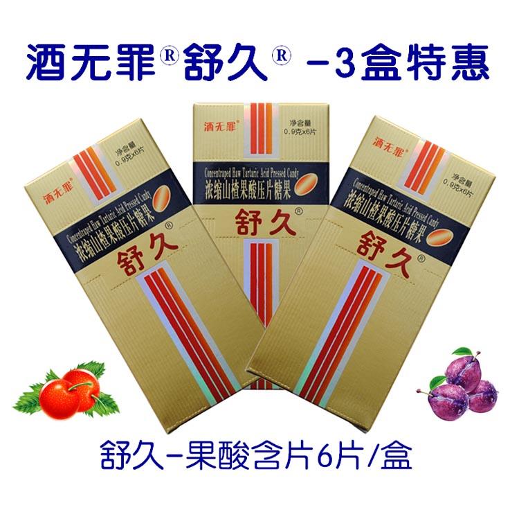 舒久 - 果酸含片 - 3盒优惠 - 6片/盒