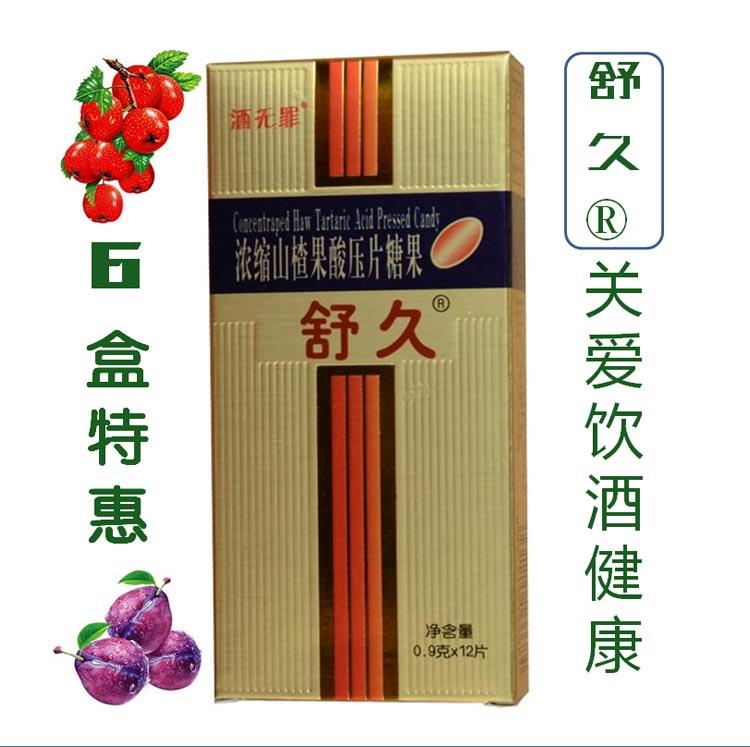 舒久 - 果酸含片 - 6盒特惠 - 12片/盒