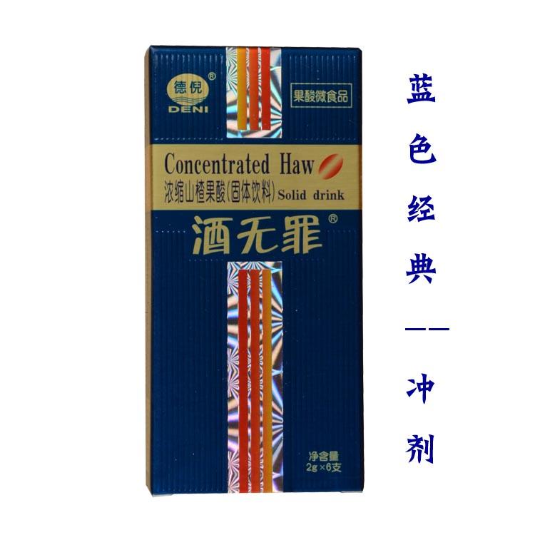 酒无罪-蓝色经典冲剂,5盒