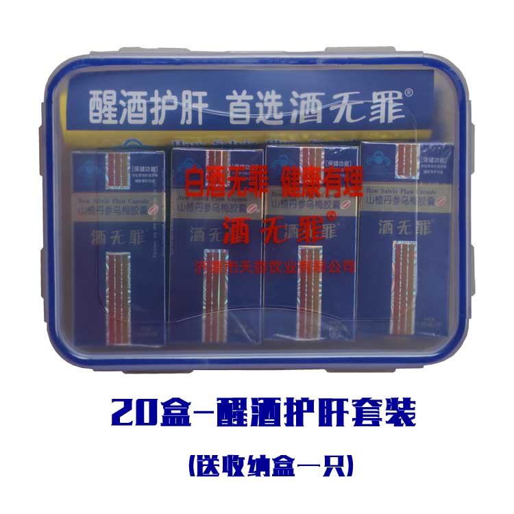 蓝盒套装,20盒,保健食品