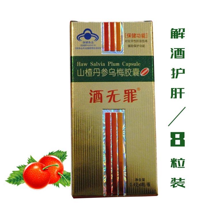 酒无罪-解酒护肝胶囊-3盒优惠 (8粒/盒)