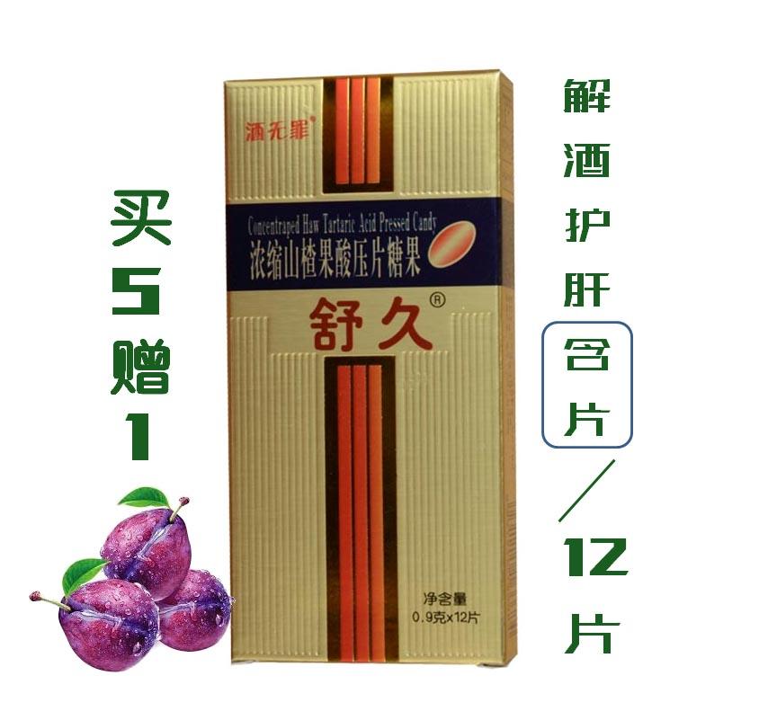 舒久含片,12片/盒,解酒护肝,酒精肝脂肪肝
