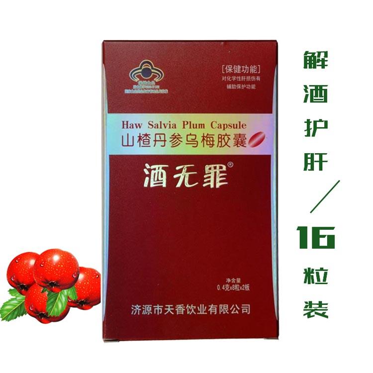 酒无罪-胶囊,解酒护肝,防止酒精肝、脂肪肝